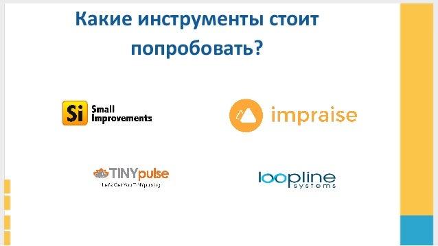 32   Суммируем     Бизнес-‐задача:  повысить  эффективность  сотрудников  в   турбулентной  бизнес  ...