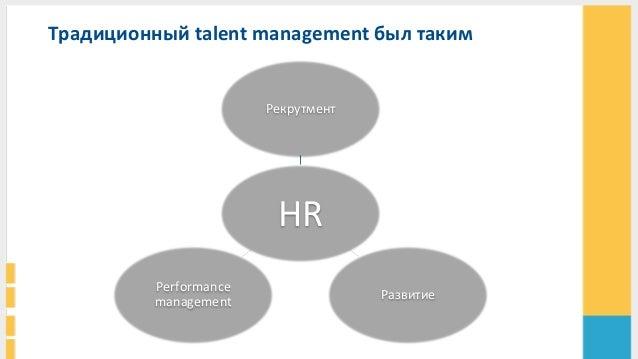 Традиционный  talent  management  был  таким     HR   Рекрутмент     Развитие     Performance   ma...