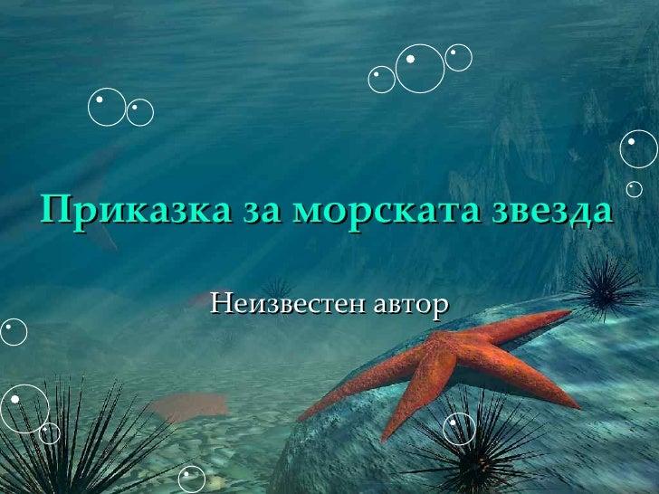 Приказка за морската звезда Неизвестен автор