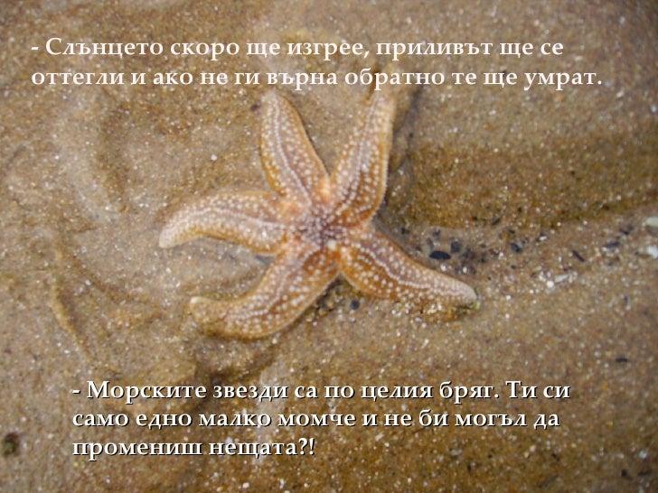 <ul><li>- Слънцето скоро ще изгрее, приливът ще се оттегли и ако не ги върна обратно те ще умрат. </li></ul>- Морските зве...