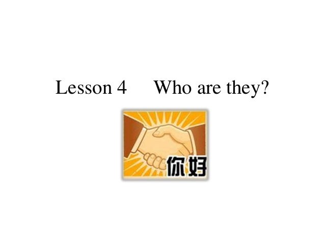 Lesson 4 Who are they?