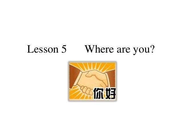 Lesson 5 Where are you?
