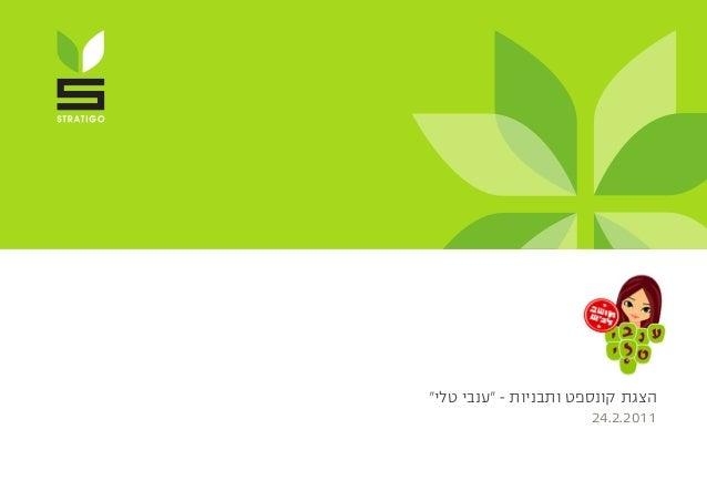 """""""טלי """"ענבי - ותבניות קונספט הצגת 24.2.2011"""