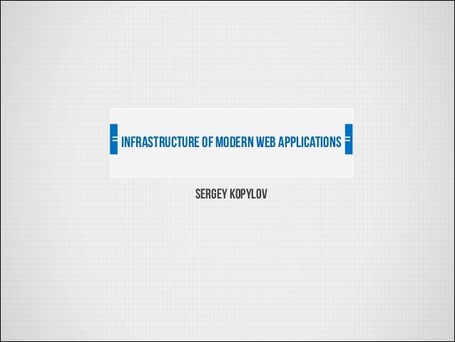 Infrastructure of modern web applications Sergey kopylov