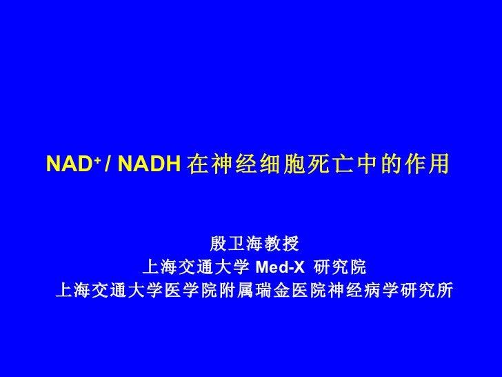 NAD +  / NADH 在神经细胞死亡中的作用 殷卫海教授 上海交通大学 Med-X  研究院 上海交通大学医学院附属瑞金医院神经病学研究所