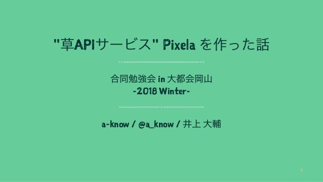 """ API "" Pixela in -2018 Winter- a-know / @a_know / 1"