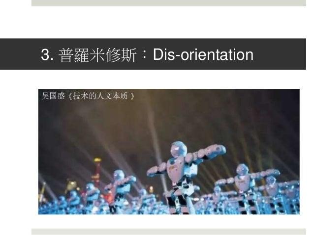 3. 普羅米修斯:Dis-orientation 吴国盛《技术的人文本质 》