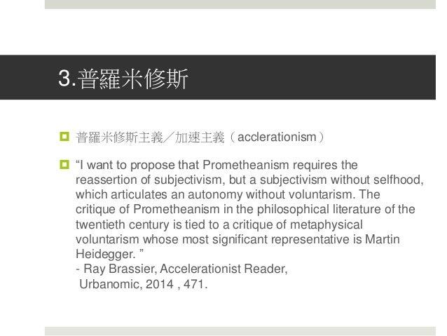 """3.普羅米修斯  普羅米修斯主義/加速主義(acclerationism)  """"I want to propose that Prometheanism requires the reassertion of subjectivism, b..."""