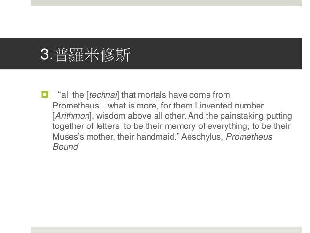 """3.普羅米修斯 誰是普羅米修斯? """"all the [technai] that mortals have come from Prometheus…what is more, for them I invented number [Arit..."""