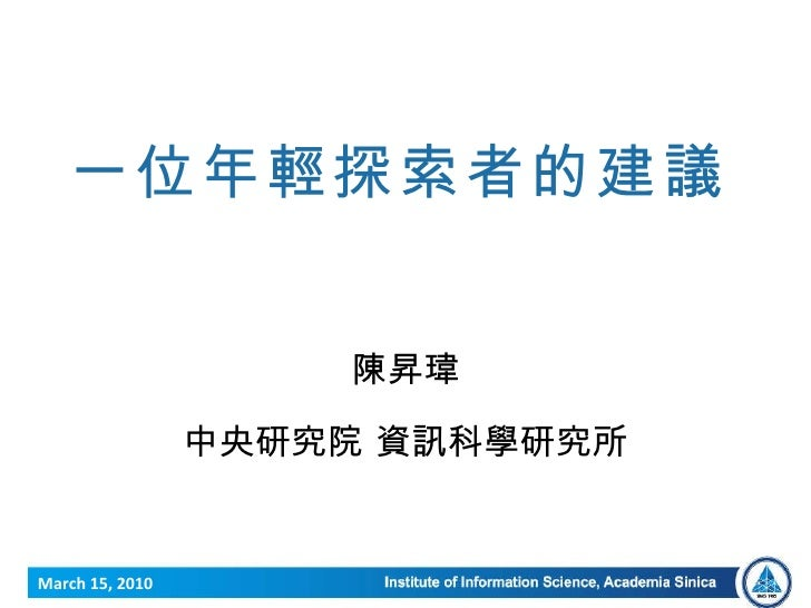 一位年輕探索者的建議 陳昇瑋 中央研究院 資訊科學研究所