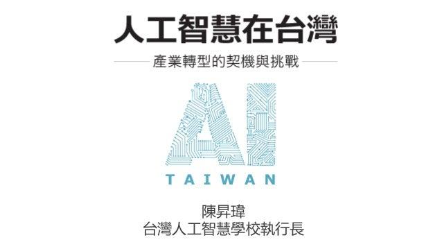 陳昇瑋 台灣人工智慧學校執行長