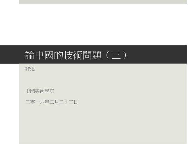 論中國的技術問題(三) 許煜 中國美術學院 二零一六年三月二十二日