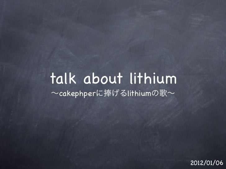 talk about lithium cakephper   lithium                       2012/01/06