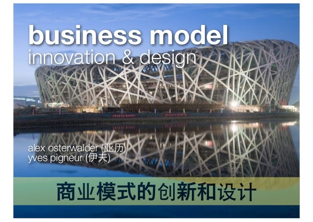 business modelinnovation & designalex osterwalder (亚历)yves pigneur (伊夫)     商业模式的创新和设计
