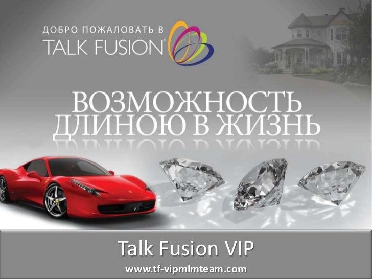Talk Fusion VIPwww.tf-vipmlmteam.com  <br />