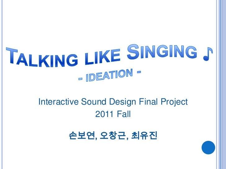 Interactive Sound Design Final Project               2011 Fall       손보연, 오창근, 최유진