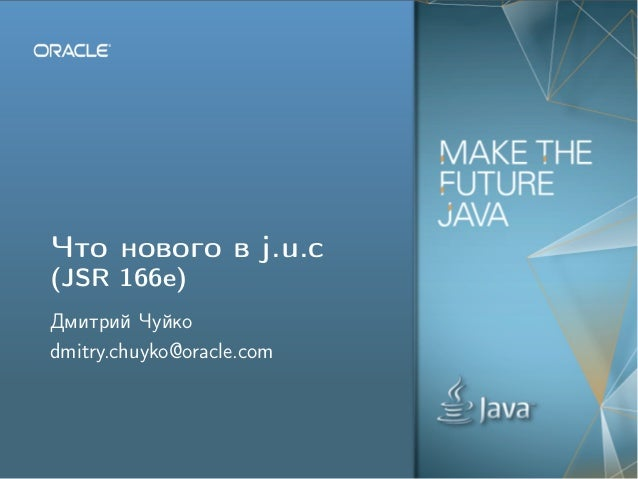 Что нового в j.u.c(JSR 166e)Дмитрий Чуйкоdmitry.chuyko@oracle.com
