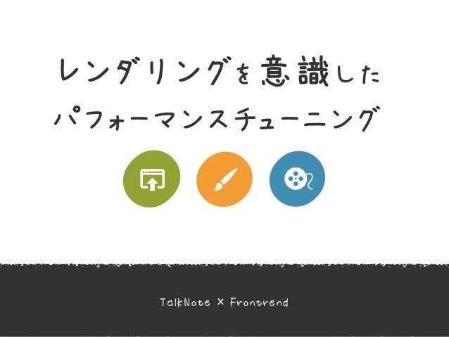 TalkNote × Frontrendレンダリングを意識したパフォーマンスチューニング