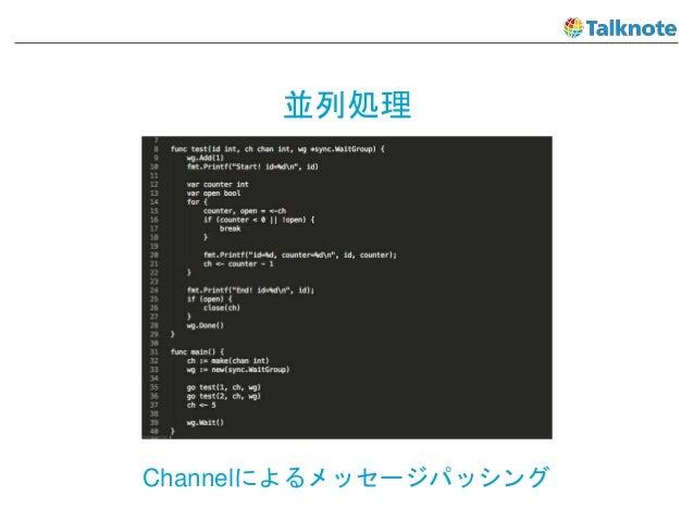 並列処理 Channelによるメッセージパッシング