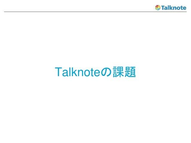 Talknoteの課題