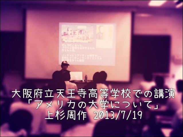 大阪府立天王寺高等学校での講演 「アメリカの大学について」 上杉周作 2013/7/19 !