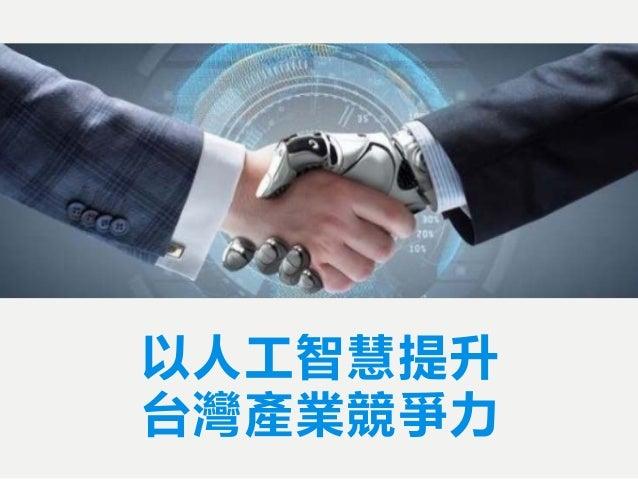 以人工智慧提升 台灣產業競爭力