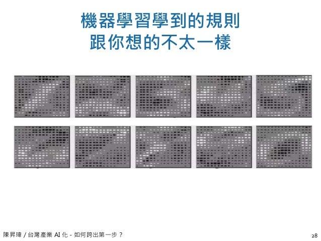 陳昇瑋 / 台灣產業 AI 化 - 如何跨出第一步? 機器學習學到的規則 跟你想的不太一樣 28