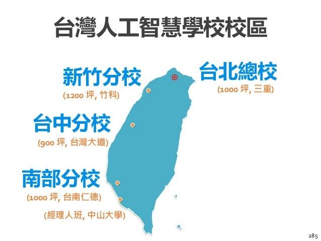 台北總校 - 群光電子大樓 287