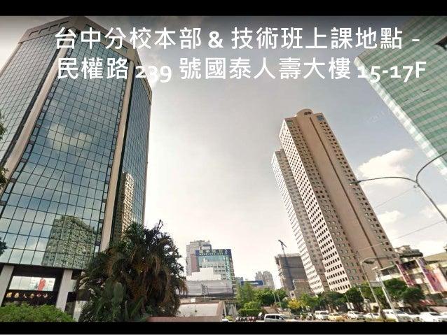 台中分校經理人班上課地點- 東海大學人文大樓 294