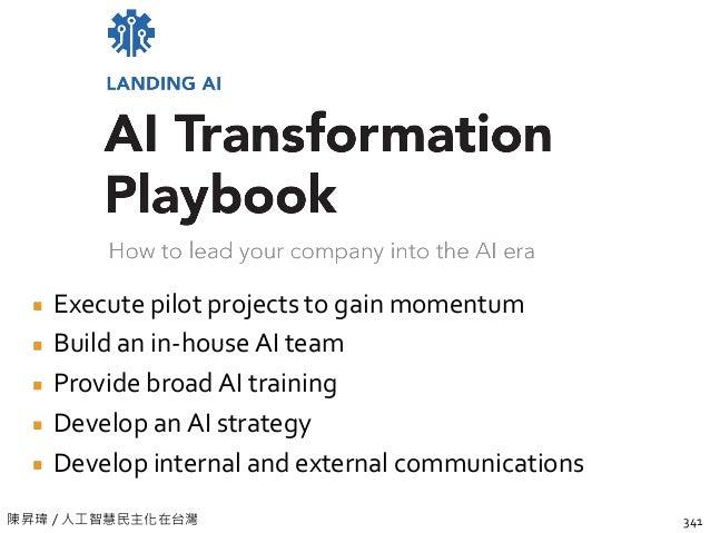 陳昇瑋 / 人工智慧民主化在台灣 State of AI In The Enterprise, 2018 348