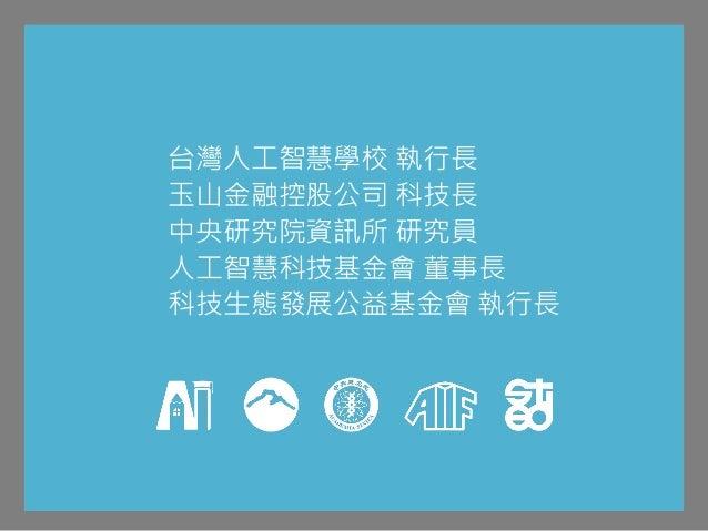 台灣人工智慧學校 執行長 玉山金融控股公司 科技長 中央研究院資訊所 研究員 人工智慧科技基金會 董事長 科技生態發展公益基金會 執行長