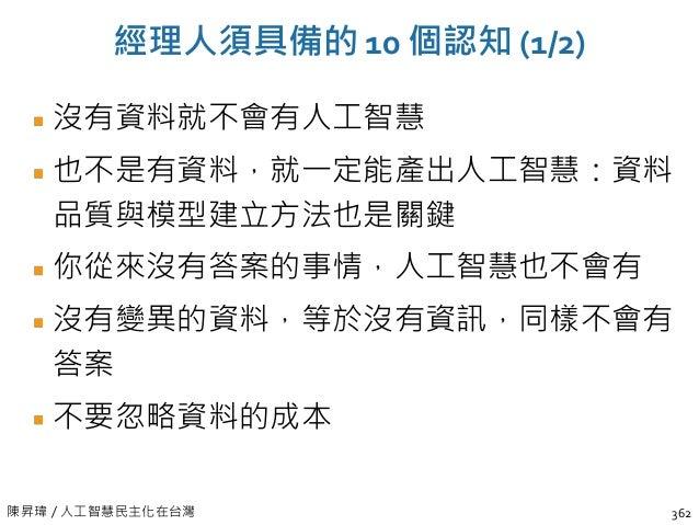 陳昇瑋 / 從大數據走向人工智慧 Perception: ML products are mostly about ML 364