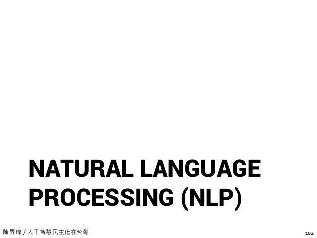陳昇瑋 / 人工智慧民主化在台灣 NATURAL LANGUAGE PROCESSING (NLP) 102