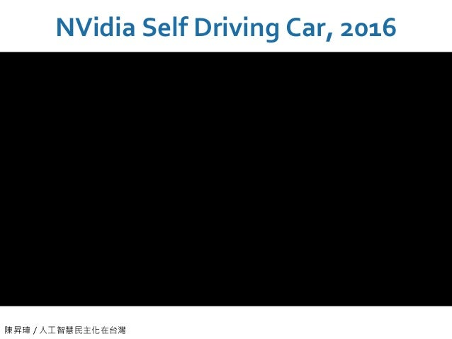 陳昇瑋 / 人工智慧民主化在台灣 NVidia Self Driving Car, 2016
