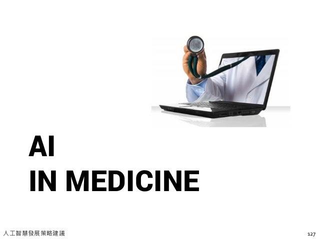 人工智慧發展策略建議 AI IN MEDICINE 127