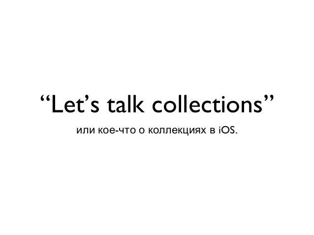 """""""Let's talk collections""""   или кое-что о коллекциях в iOS."""