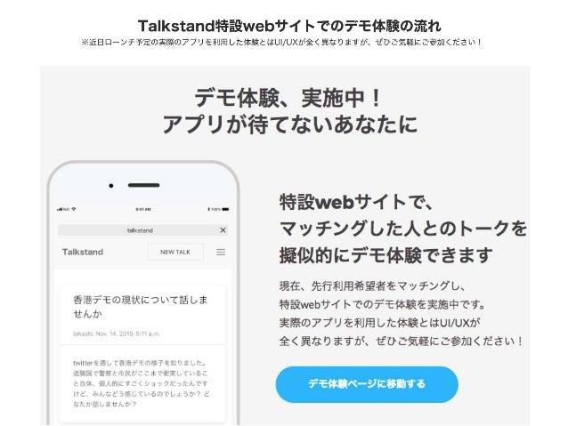 Talkstand デモ体験の流れ 説明資料