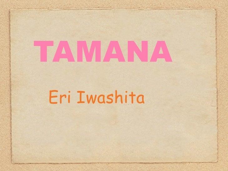 TAMANA Eri Iwashita