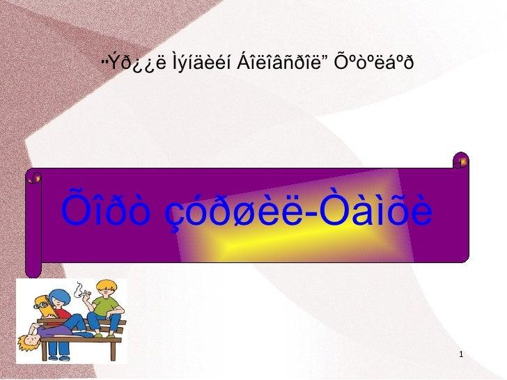 """""""Ýð¿¿ë Ìýíäèéí Áîëîâñðîë"""" ÕºòºëáºðÕîðò çóðøèë-Òàìõè                                      1"""