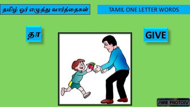Tamil One Letter Words