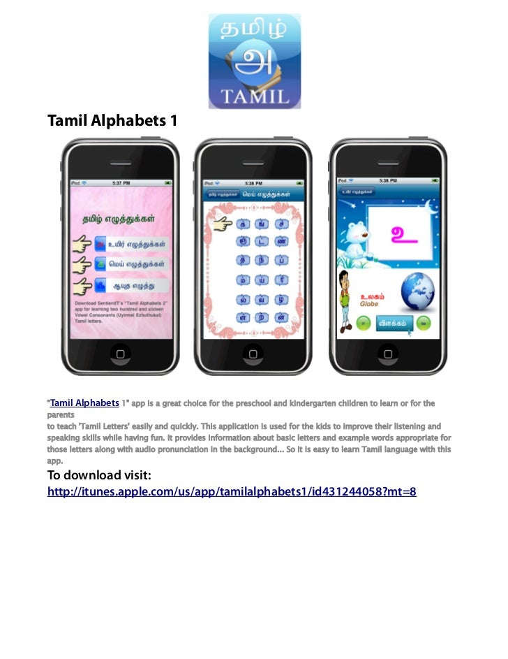 """Tamil Alphabets 1""""Tamil Alphabets 1"""" app is a great choice for the preschool and kindergarten children to learn or for the..."""