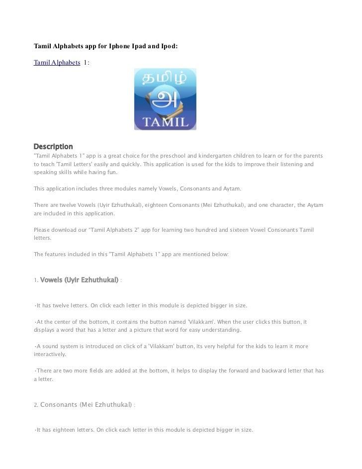 Tamil alphabets i phone app