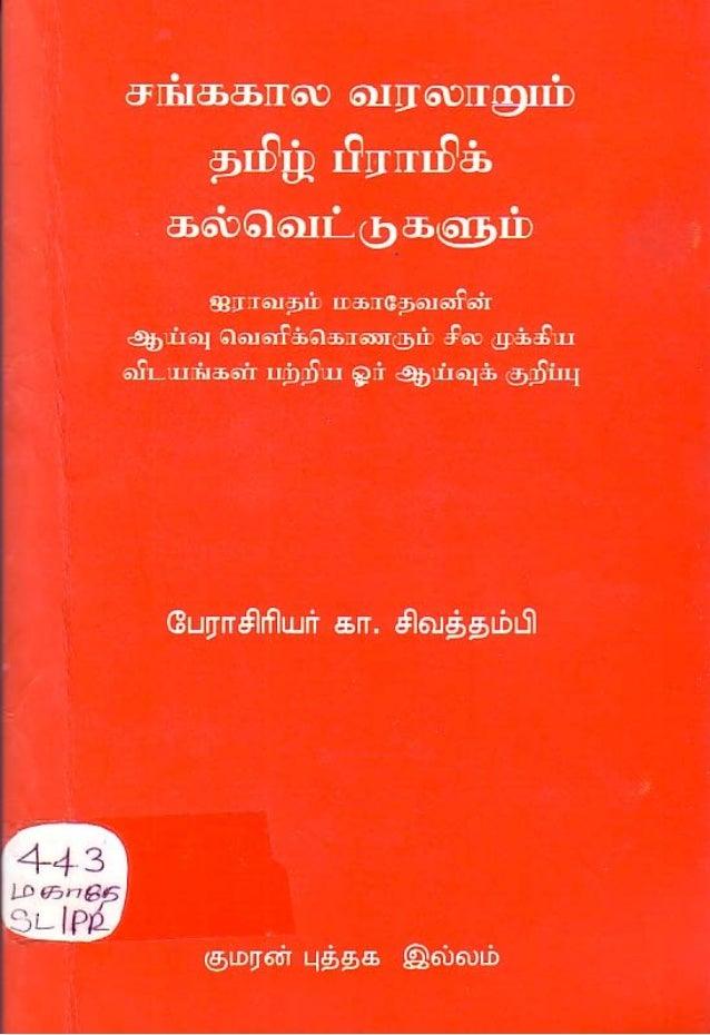 Tamil bramik letters