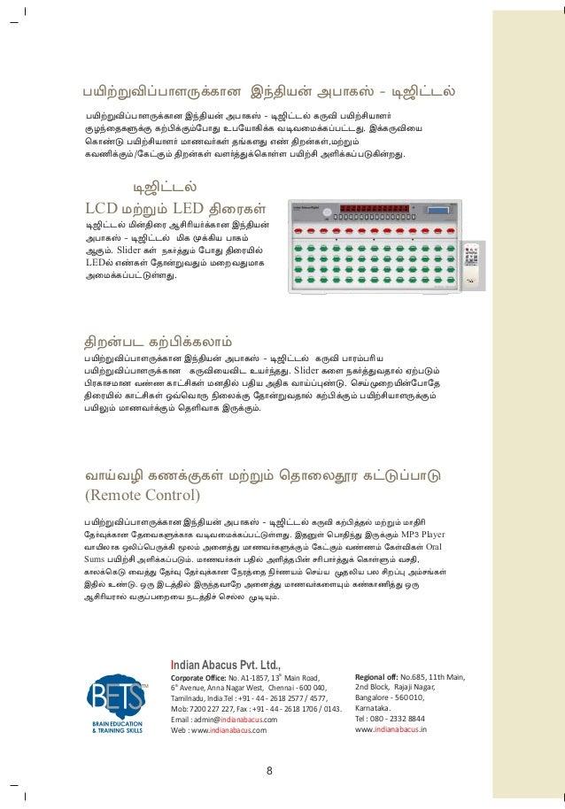 Indian Abacus Pvt. Ltd., th Corporate Office: No. A1-1857, 13 Main Road, th 6 Avenue, Anna Nagar West, Chennai - 600 040, ...