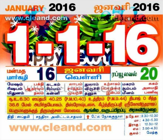 Tamil Daily Calendar.Tamil Daily Calendar 2016