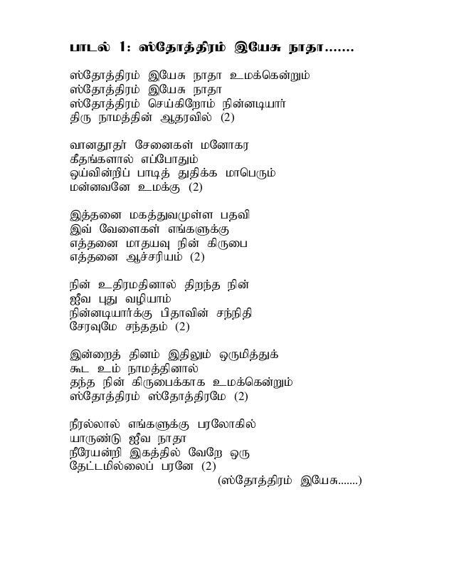 Tamil Song Lyrics Book