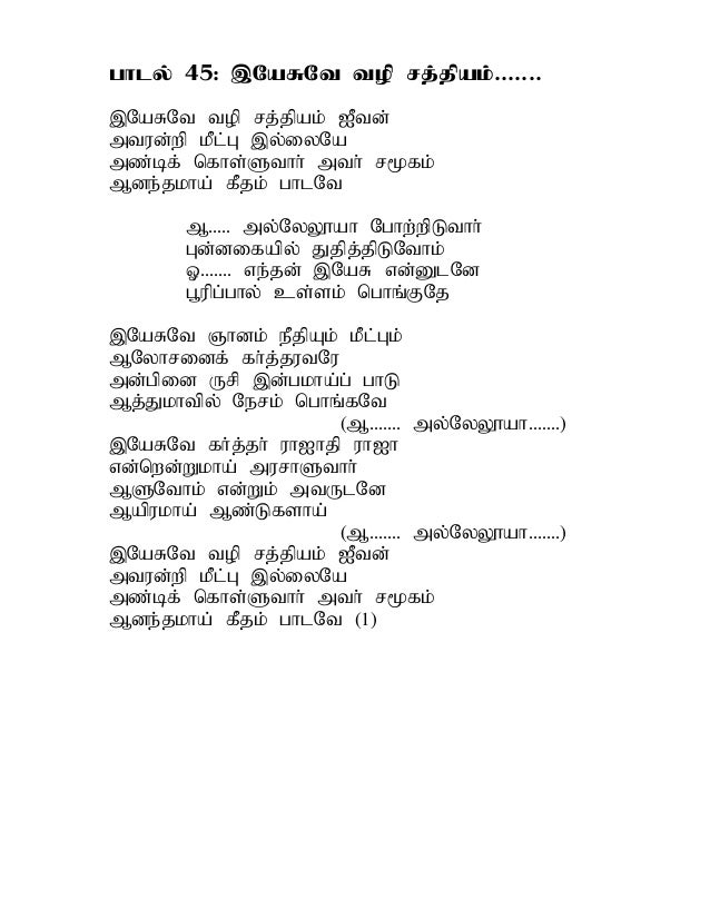 Tamil christian songs book (By samson)