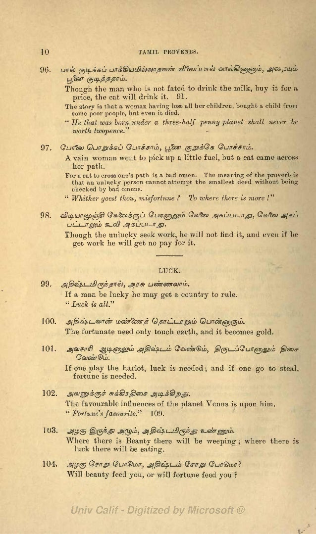 If you dont know meaning in tamil