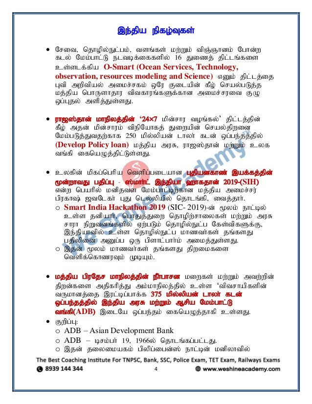 Tamil current affairs 31 august