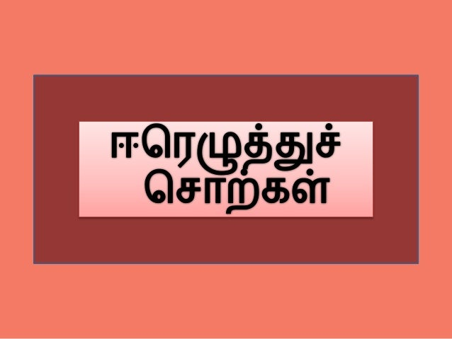 Tamil double letter words